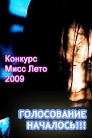 Конкурс Бугага.ру - Мисс Лето 2009