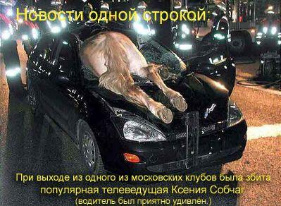 Молния! Срочно в номер! Ужасная трагедия в Москве!