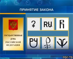 Рубль получит графическое изображение