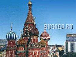 Москву признали самым дорогим городом мира