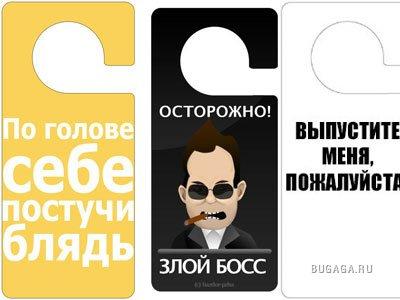 Таблички для дверей