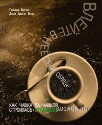 Продолжение поста про кофе и сигареты