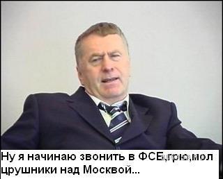 Жириновский и НЛО