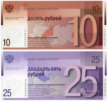 Новые Российские деньги? Рубль 2.0 и деноминация.