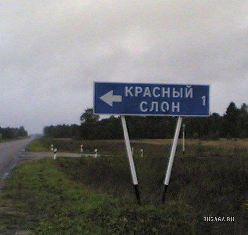 Оригинальные названия населенных пунктов.