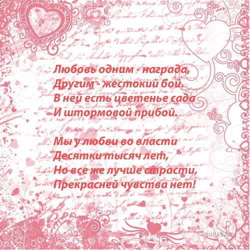 если красивые стихи красивой паре мужу и жене широкоформатные обои