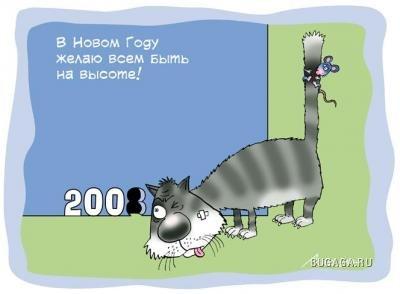 НоВоГодНие ОткрЫточкИ))