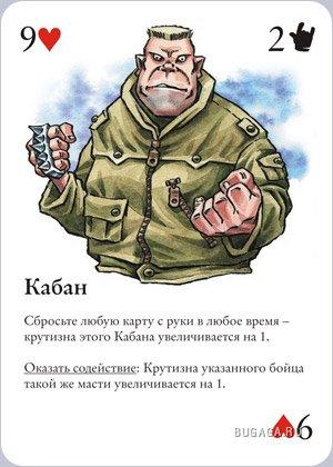 Сыграем в картишки.