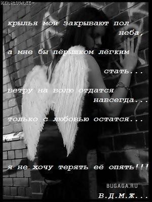 А кто ангел для тебя?