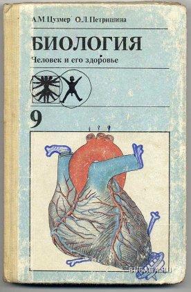 Биология глазами девятикласника)