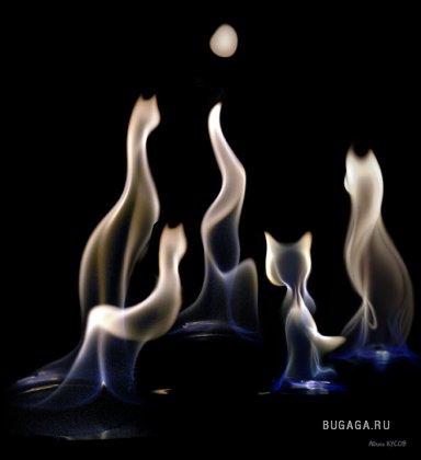Пламя - видимое излучение мнимых силуэтов.