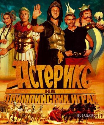 Астерикс на Олимпийских играх /Asterix aux jeux olympiques/