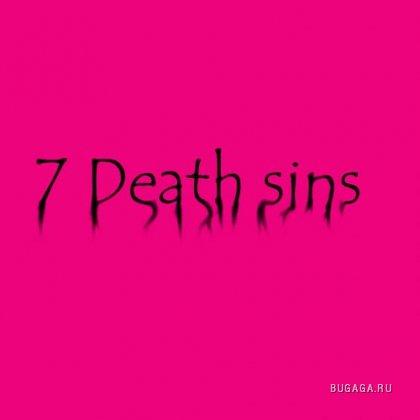 7 смертных грехов