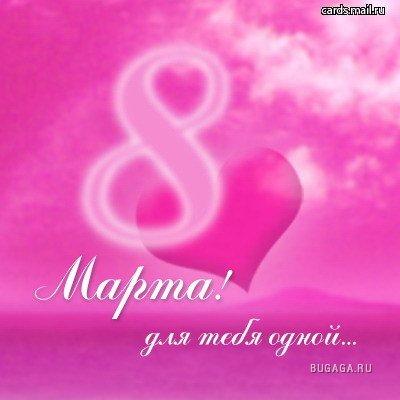 8 Марта: поздравительные открытки