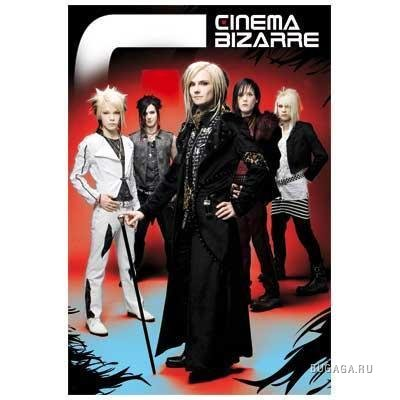 Синема Бизарре (Cinema Bizarre)