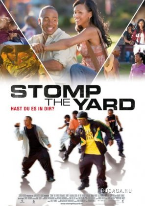 Дворовые танцы (Stomp the yard)