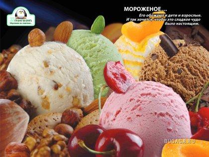 Мороженое - маленькая радость