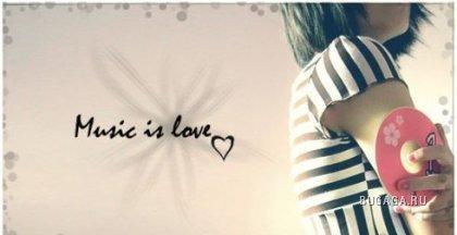 Музыка - это любовь