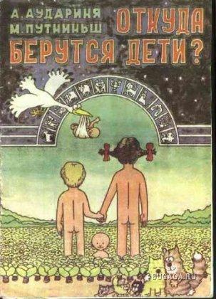 Откуда берутся дети? (СССР)