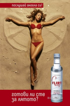 Flirt Weekend Party