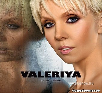 Валерия представила новый альбом