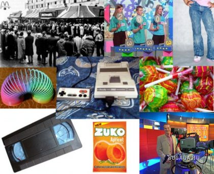 мы выросли в 90-е...
