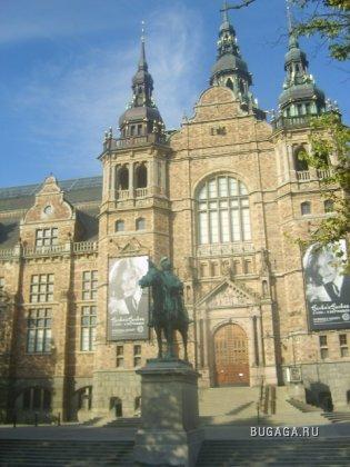 Знакомство со Стокгольмом