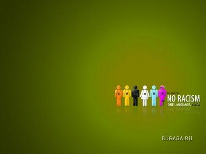 Нет расизму