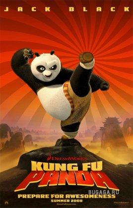 Кун-фу панда