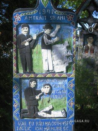 """Румынское кладбище """"Весёлое"""". Создатель - Станиоан Патраш (1908-1977 гг.)"""