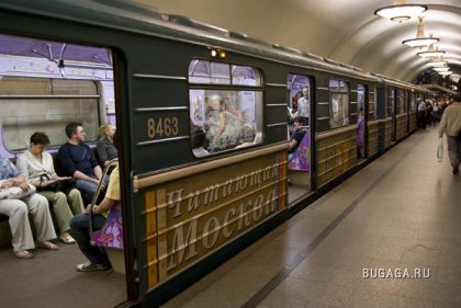 """""""Читающая Москва"""""""