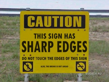 Тупые Знаки