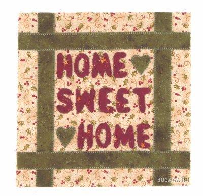 Я дома-Home,sweet home...