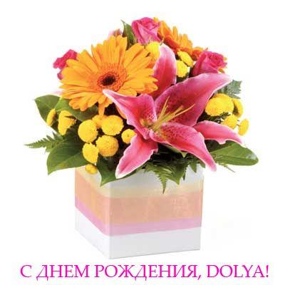 С Днём Рождения, Dolya