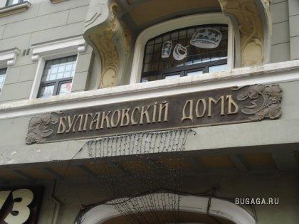 """Булгаковский Дом"""