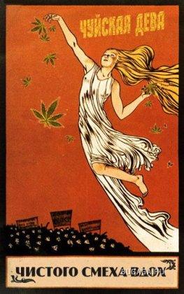 Агит-плакаты