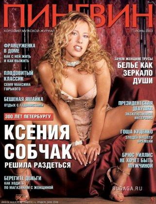 Ксения Собчак для Пингвин Июнь 2003