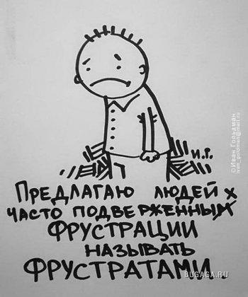 Карикатуры от Ивана Гольдмана
