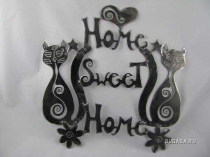 Я дома - дом, родной дом...
