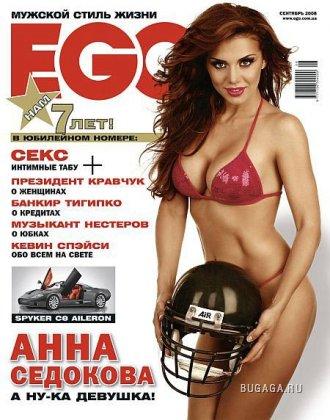 Анна Седокова в сентябрьском EGO