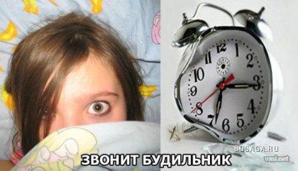 С добрым утром...  :crazy:
