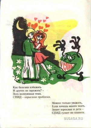 Детская книжка про СПИД