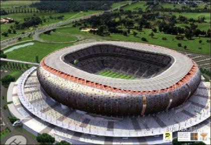 Стадионы Чемпионата Мира по футболу-2010 в ЮАР