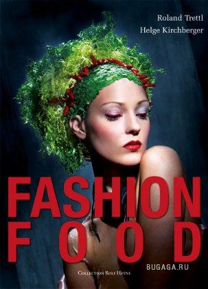 Fashion Food взаимодействие моды и кулинарии