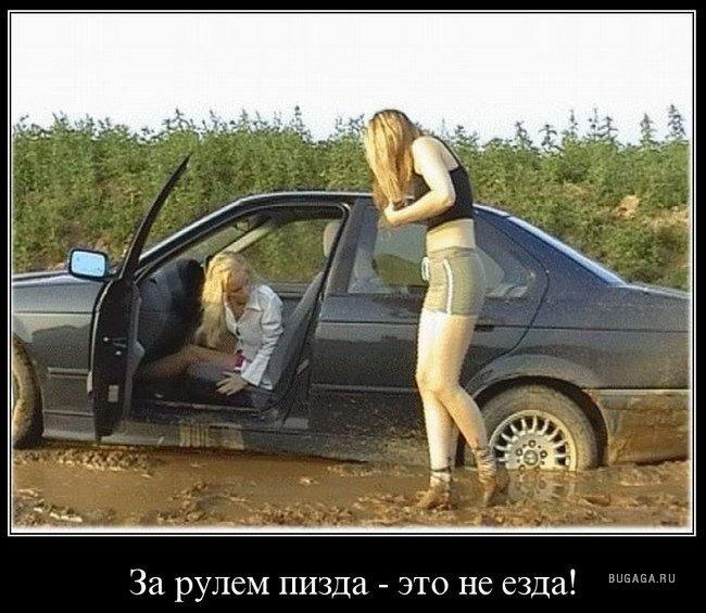 foto-za-rulem-pizda