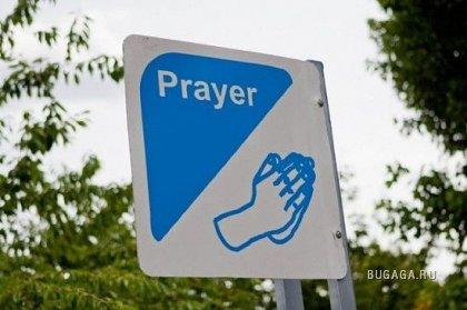 Хочешь помолиться в парке? Без проблем!