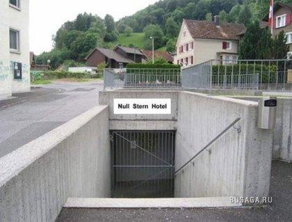 0-звёздочный отель в Швейцарии
