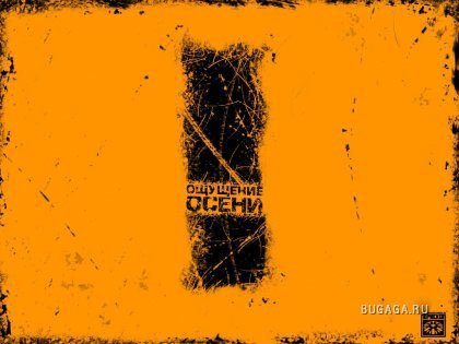 Оранжевый пост