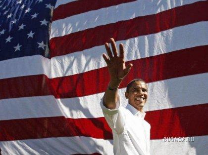 Новый президент США