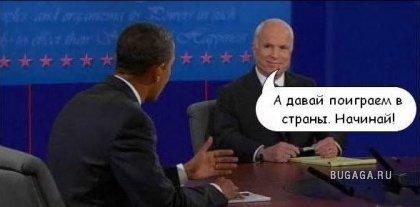 Как Обама и Маккейн в страны играли